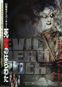 The Evil Dead - 11 x 17 Movie Poster - Japanese Style A