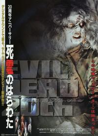 The Evil Dead - 27 x 40 Movie Poster - Japanese Style A