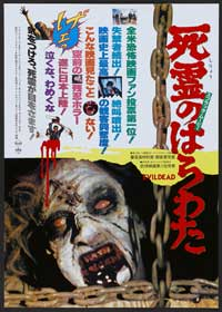 The Evil Dead - 27 x 40 Movie Poster - Japanese Style B