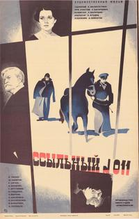 The Exiled N 011 - 27 x 40 Movie Poster - Russian Style A