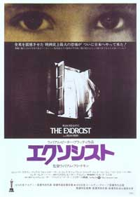 The Exorcist - 11 x 17 Movie Poster - Japanese Style A