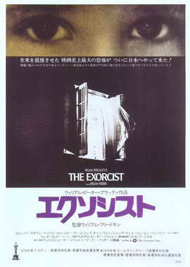 The Exorcist - 27 x 40 Movie Poster - Japanese Style A