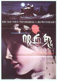 The Fearless Vampire Killers - 27 x 40 Movie Poster - Japanese Style A