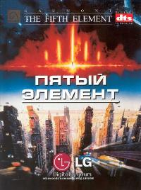 The Fifth Element - 27 x 40 Movie Poster - Russian Style A