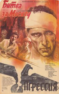 The Fight for Moscow - 27 x 40 Movie Poster - Russian Style A