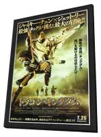 The Forbidden Kingdom - 11 x 17 Movie Poster - Japanese Style A - in Deluxe Wood Frame