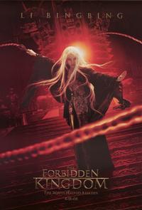 The Forbidden Kingdom - 11 x 17 Movie Poster - Style F