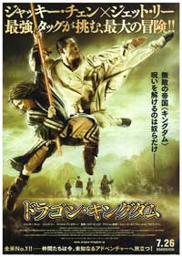 The Forbidden Kingdom - 11 x 17 Movie Poster - Japanese Style A
