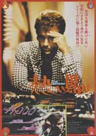 The Gambler - 11 x 17 Movie Poster - Japanese Style A