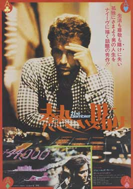 The Gambler - 27 x 40 Movie Poster - Japanese Style A
