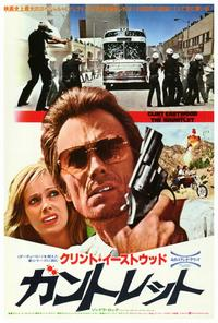 The Gauntlet - 27 x 40 Movie Poster - Japanese Style A