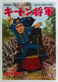 The General - 11 x 17 Movie Poster - Japanese Style A