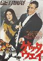 The Getaway - 11 x 17 Movie Poster - Japanese Style A