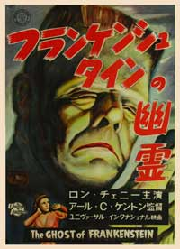 The Ghost of Frankenstein - 11 x 17 Movie Poster - Japanese Style A