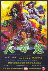 The Ghostly Face - 27 x 40 Movie Poster - Foreign - Style A