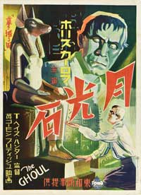 The Ghoul - 11 x 17 Movie Poster - Japanese Style A