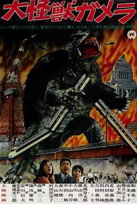 The Giant Monster Gamera - 27 x 40 Movie Poster - Japanese Style A