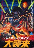 The Giant Spider Invasion - 11 x 17 Movie Poster - Japanese Style A