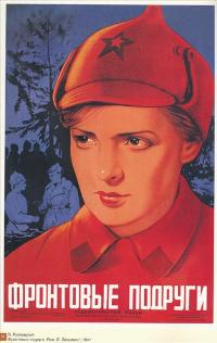 The Girl from Leningrad - 27 x 40 Movie Poster - Russian Style A
