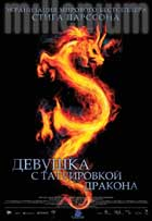 The Girl Who Played with Fire - 11 x 17 Movie Poster - Russian Style A