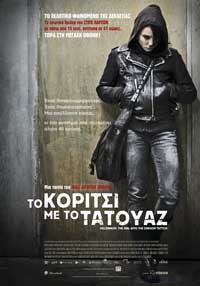 The Girl with the Dragon Tattoo - 11 x 17 Movie Poster - Greek Style C