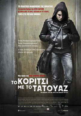 The Girl with the Dragon Tattoo - 27 x 40 Movie Poster - Greek Style A