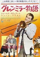 The Glenn Miller Story - 27 x 40 Movie Poster - Japanese Style B