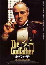 The Godfather - 27 x 40 Movie Poster - Japanese Style B