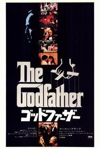 The Godfather - 27 x 40 Movie Poster - Japanese Style A
