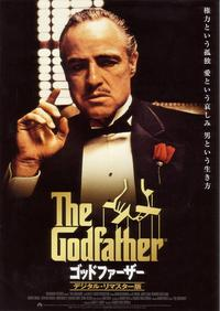 The Godfather - 11 x 17 Movie Poster - Japanese Style AB