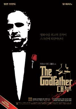 The Godfather - 27 x 40 Movie Poster - Korean Style A