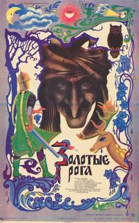The Golden Horns - 11 x 17 Movie Poster - Russian Style A