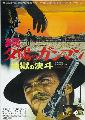 The Good, the Bad and the Ugly - 11 x 17 Movie Poster - Japanese Style A