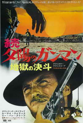 The Good, the Bad and the Ugly - 27 x 40 Movie Poster - Japanese Style A