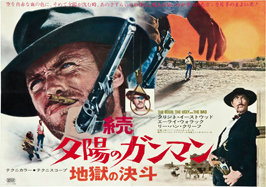The Good, the Bad and the Ugly - 11 x 17 Movie Poster - Japanese Style B