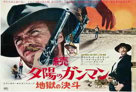 The Good, the Bad and the Ugly - 27 x 40 Movie Poster - Japanese Style B