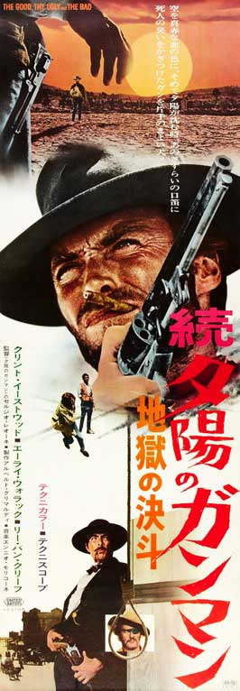 The Good, the Bad and the Ugly - 14 x 36 Movie Poster - Japanese Style A