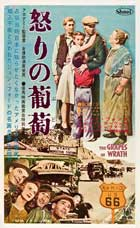 The Grapes of Wrath - 11 x 17 Movie Poster - Japanese Style A