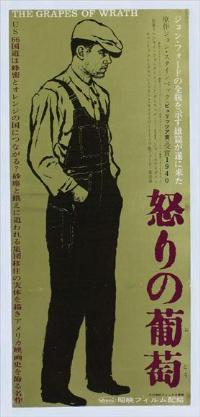 The Grapes of Wrath - 14 x 36 Movie Poster - Japanese Style A