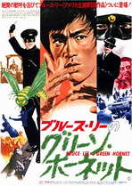The Green Hornet - 11 x 17 Poster - Foreign - Style A