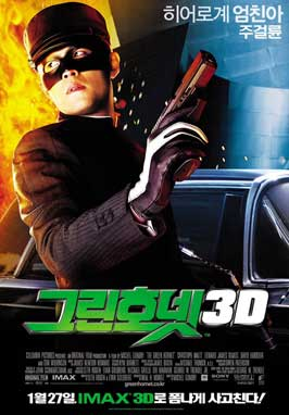 The Green Hornet - 11 x 17 Movie Poster - Korean Style B