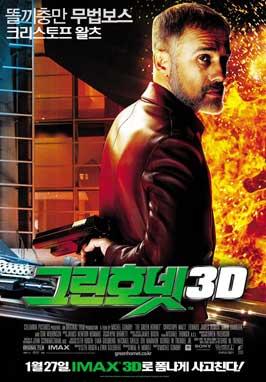 The Green Hornet - 27 x 40 Movie Poster - Korean Style D