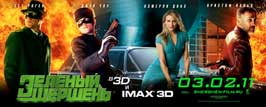 The Green Hornet - 20 x 40 Movie Poster - Style A