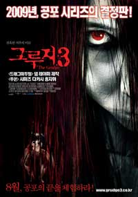 The Grudge 3 - 11 x 17 Movie Poster - Korean Style A