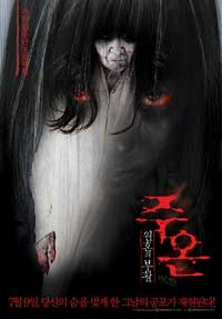 The Grudge: Girl in Black - 11 x 17 Movie Poster - Korean Style A
