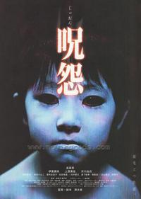 The Grudge - 27 x 40 Movie Poster - Japanese Style A