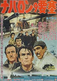 The Guns of Navarone - 27 x 40 Movie Poster - Japanese Style A