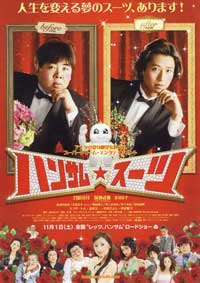 The Handsome Suit - 11 x 17 Movie Poster - Japanese Style A