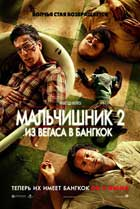 The Hangover 2 - 27 x 40 Movie Poster - Russian Style C