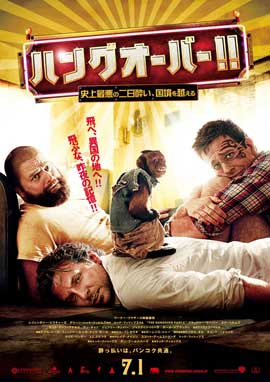 The Hangover 2 - 27 x 40 Movie Poster - Japanese Style A